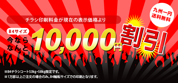 日頃の感謝を込めておきゃくサマーキャンペーン!最大20,000円割引!