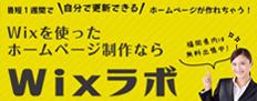 【福岡県】低価格でお洒落なホームページ制作会社