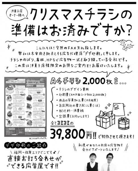171004ケーキ屋さん手書きDMol