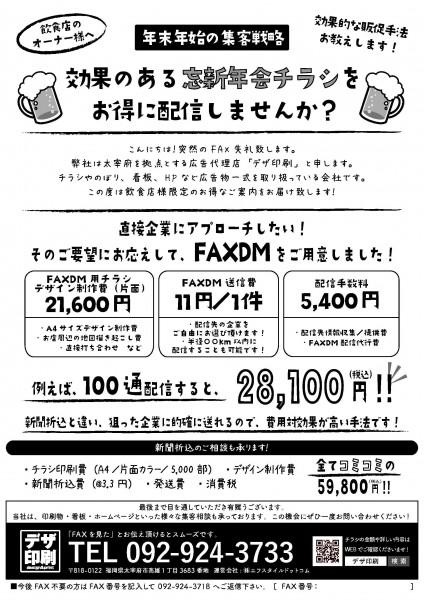 171028忘新年会チラシFAXDM09