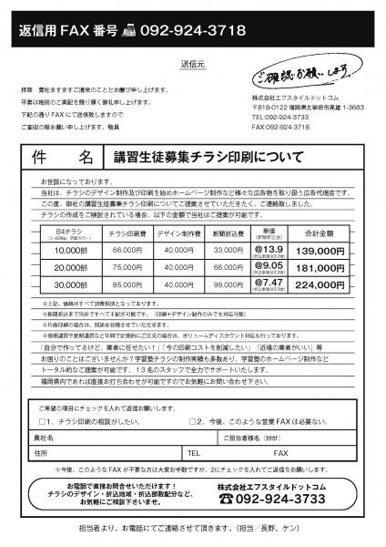 171107学習チラシ用DM02