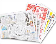 新聞折込のメリット
