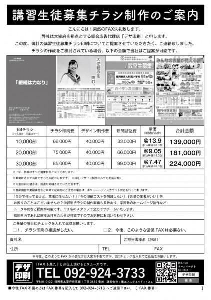 faxdm-学習塾